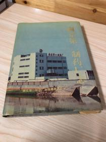 南京第二制药厂志