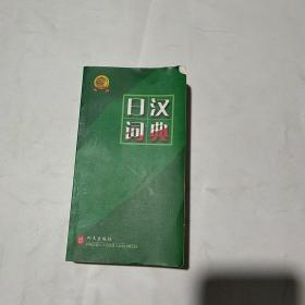 绿色精典系列用书:日汉词典