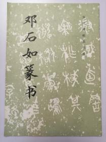历代碑帖书法选:邓石如篆书