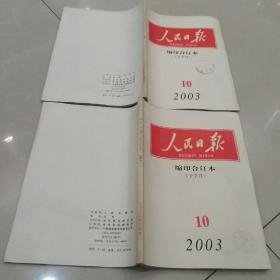 人民日报缩印合订本,2003年10月份,上下。