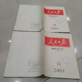 人民日报缩印合订本,2003年11月份,上下。