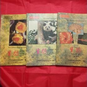 九年义务教育三年制初级中学教科书  生物 第一册(上下)第二册(有笔迹)