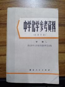 中学化学参考资料(化学手册)中册