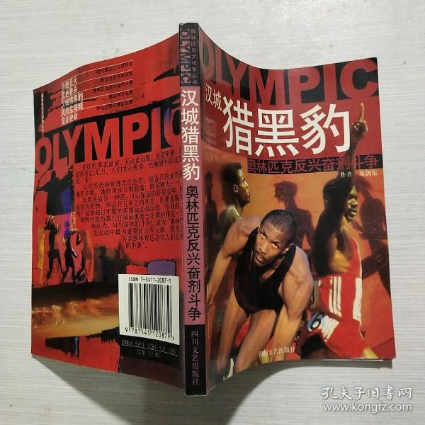 汉城猎黑豹:奥林匹克反兴奋剂斗争