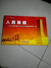 人民英模 -100位为新中国成立作出突出贡献的英雄模范人