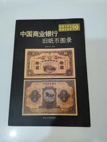 中国商业银行旧纸币图录(收藏与投资旧纸币鉴赏10)