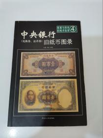中央银行兑换券、法币券旧纸币图录(收藏与投资旧纸币鉴赏4)
