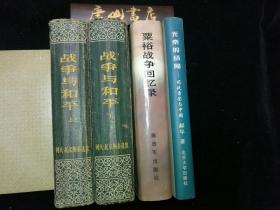 粟裕战争回忆录 精装本 私藏品佳 一版一印 带原购书小票