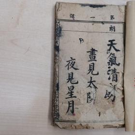 清  初等国文教科书 第二册