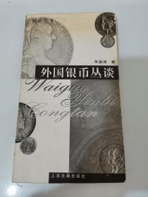 外国银币丛谈