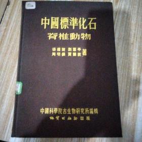 中国标准化石脊椎动物,内有印章请看图