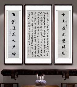【保真】中书协会员、书法名家赵自清中堂力作:周敦颐《爱莲说》+对联