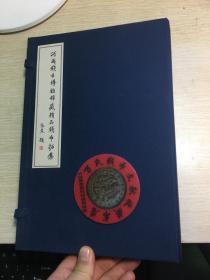 河南钱币博物馆藏精品钱币拓集