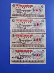 山东省1969年粮票10斤四枚