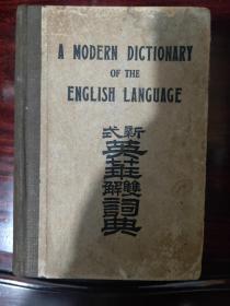 新式英华双解词典