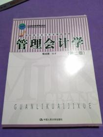 管理会计学(第二版)【正版!书籍干净 板正 无勾画 不缺页】