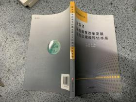 江苏省学前教育改革发展示范区建设评估手册