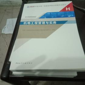 机电工程管理与实务(1H400000)/2020年版全国一级建造师执业资格考试用书