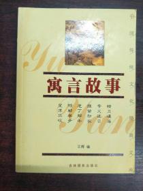 中国传统文化经典文库:寓言故事