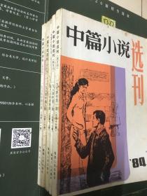 中篇小说选刊1984年1、2、4、5、6期五本合售