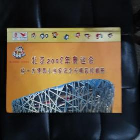 北京2008年奥运会统一方便面小当家纪念卡精装珍藏册