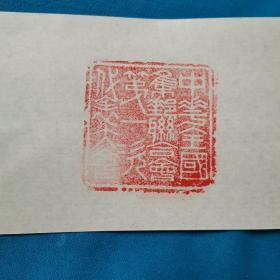 印鉴  第一届全国集邮联合会第一次代表大会