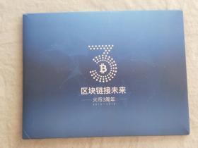 区块链接未来-火币3周年 2013-2016 (纪念邮册) 比特币交易平台