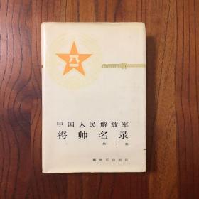 中国人民解放军将帅名录(第一集)