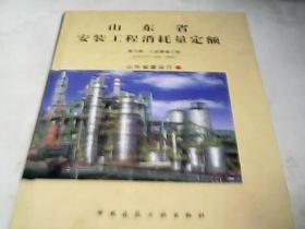 山东省安装工程消耗量定额第六册工业管道工程
