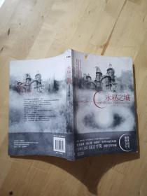 永昼之城 北方妇女出版社