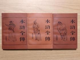 水浒全传(上·中·下)