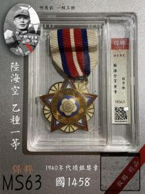 保粹评级币MS63 民国 陆海空军奖章 乙种一等珐琅纯银质勋章徽章奖章8