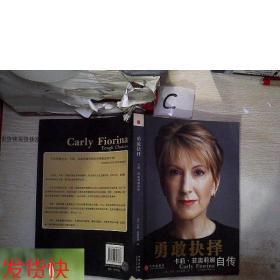 【发货快】勇敢抉择:卡莉·菲奥莉娜自传(书脊破损)[美]菲奥莉