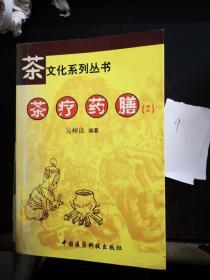 茶疗药膳:2【茶文化系列丛书】