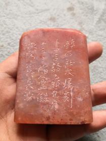 澄怀观道款寿山石大印章  边款刻有醉石,福盦,次闲三人名号