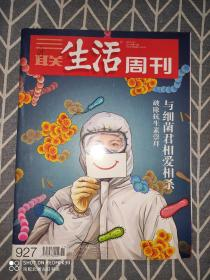三联生活周刊 2017年第11期 关键词:与细菌君相杀相爱:破除抗生素崇拜
