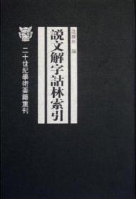 说文解字诂林(全7册)(精装)