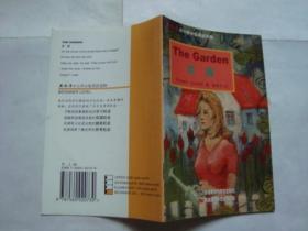 花园   (新标准中小学分级英语读物)