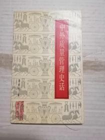 中外质量管理史话(一版一印)