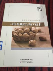 马铃薯种植技术书籍 马铃薯栽培与加工技术