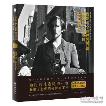 我是这个世界的间谍:薇薇安·迈尔街拍精选摄影集(精装)