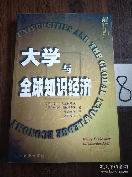 三思文库知识经济系列-大学与全球知识经济