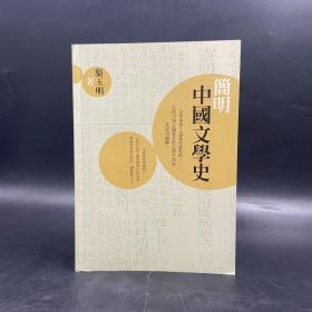 香港三联书店版  骆玉明《简明中国文学史》(锁线胶订)