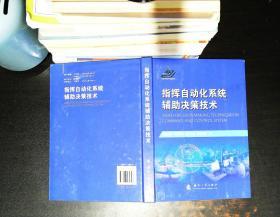 指挥自动化系统辅助决策技术