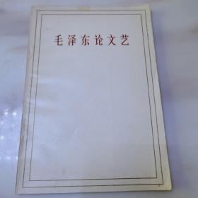 毛泽东论文艺