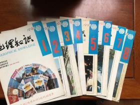 地理知识1990(1-8)