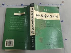 古汉语常用字字典(第4版···)··