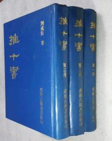 推十书(全三册)