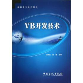 高职高专系列教材 VB开发技术