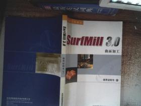 SURFMILL3.0曲面加工使用说明书  下